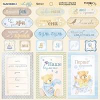 Написи українською 20х20см від Scrapmir