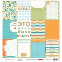 Лист двусторонней бумаги 30,5*30,5 см из коллекции День за днём от ScrapBerry's