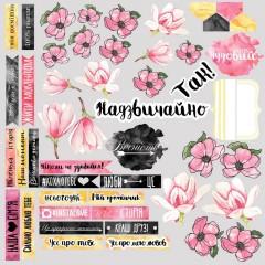 """Лист односторонней бумаги 30*30 см из коллекции """"Magnolia Sky"""" от Фабрики Декора"""