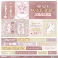 Лист односторонней бумаги 30x30 от Scrapmir Карточки (RU) из коллекции Unicorns