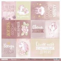 Лист односторонней бумаги 30x30 от Scrapmir Карточки 2 (RU) из коллекции Unicorns