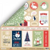 Лист двусторонней бумаги 30x30 от Scrapmir Карточки из коллекции Hello Christmas