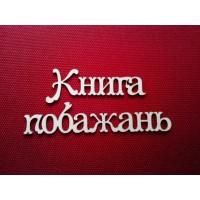 "Чипборд ""Книга побажань"""