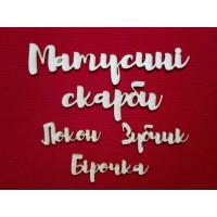 "Чипборд ""Матусині скарби"" (набор)"