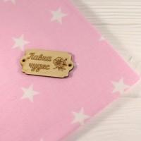 Бязь, белые звёзды (22 мм) на розовом фоне