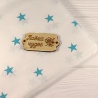 Бязь, бирюзовые звёзды (15 мм) на белом фоне