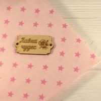 Бязь, розовые звёзды (10 мм) на розовом фоне