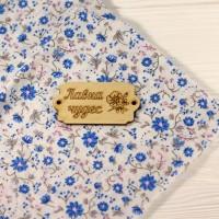 """Ткань """"Голубые цветы"""" на белом фоне"""