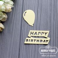 """Выроубка Набор """"Happy birthday""""светло-желтый"""