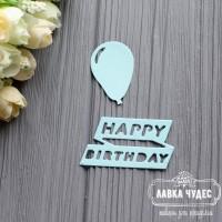 "Вырубка Набор ""Happy birthday""голубой"