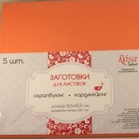 Заготовки для открыток 15,5*15,5 см оранжевые