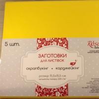 Заготовки для открыток 15,5*15,5 см жёлтые